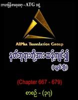 နတ္ဘုရားတို႔အားဆန္႔က်င္၍(စာစဥ္-၃၇) - ATGအဖြဲ့(ယြမ္ခ်ီ)