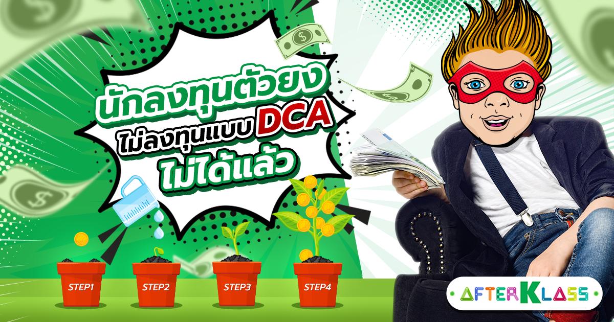 การลงทุนแบบ DCA
