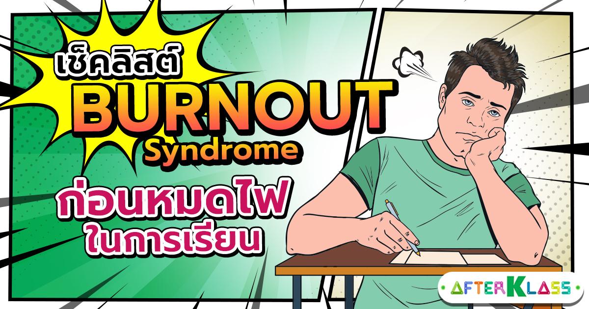 ฺburnout syndrome