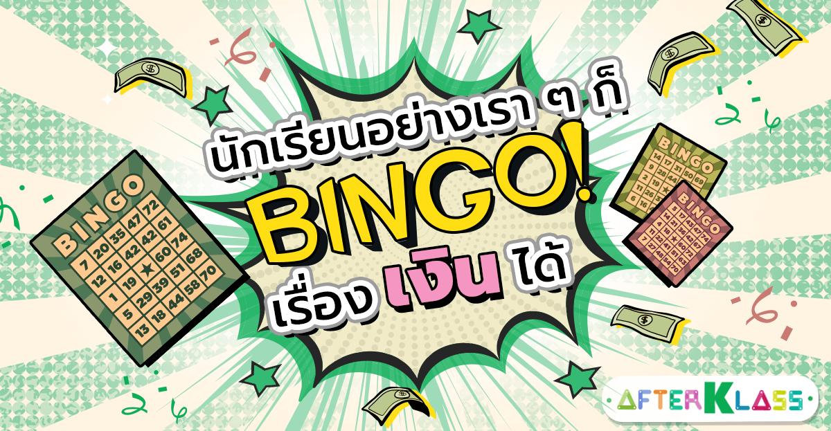 Bingo การเงิน