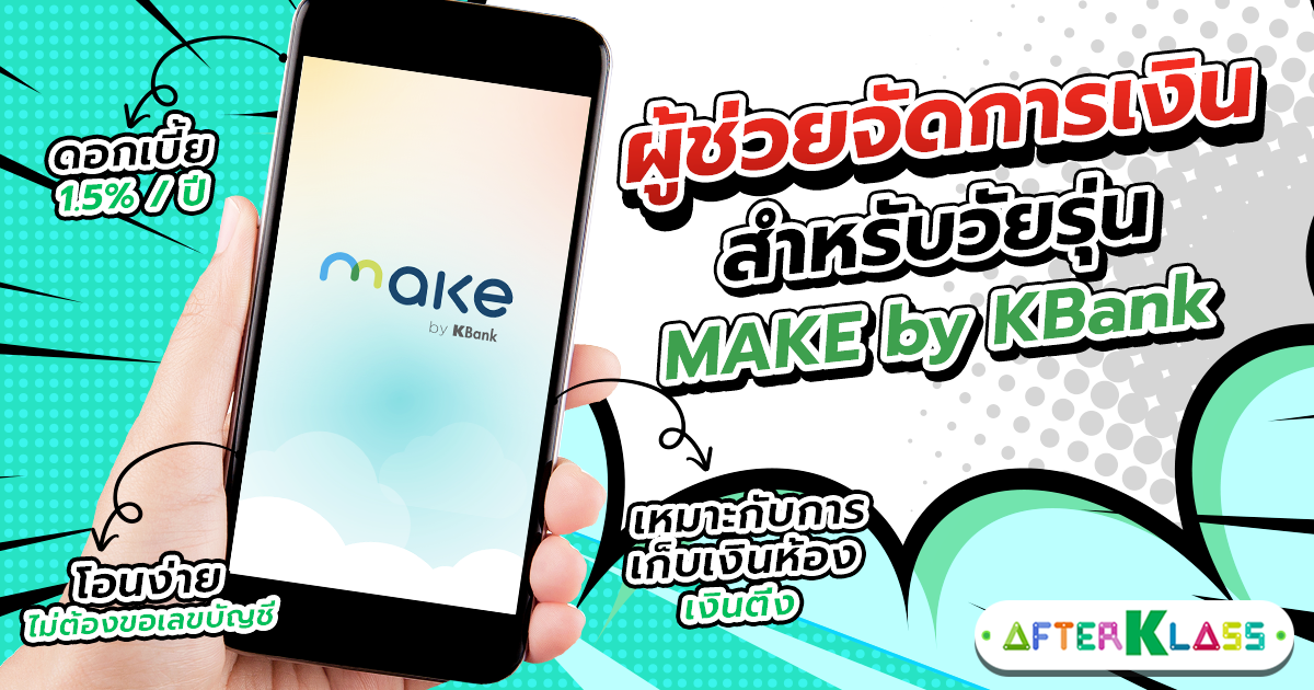 MAKE by KBank