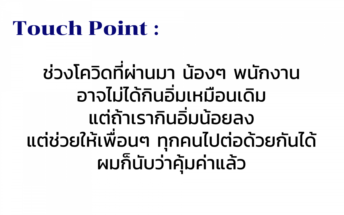 TouchPoint4