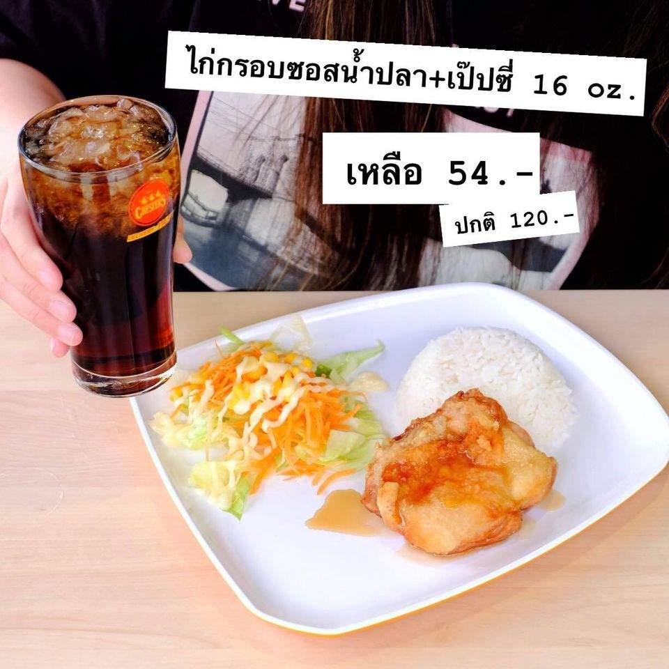 ข้าวไก่กรอบซอสน้ำปลา