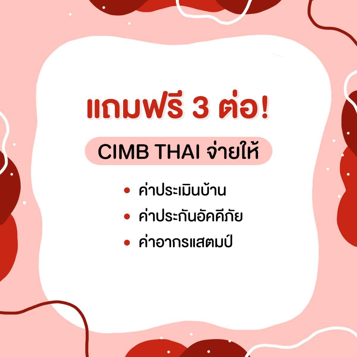 รีไฟแนนซ์บ้าน กับ CIMB THAI