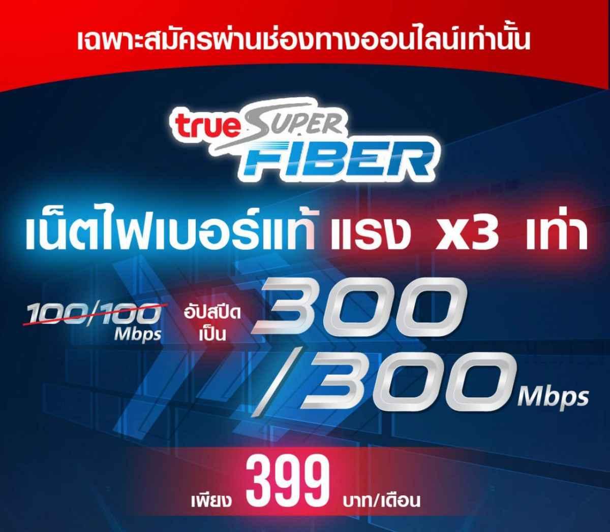 True Super Fiber