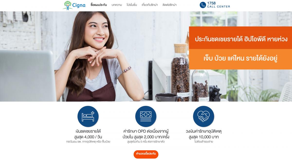 ประกัน Cigna Online