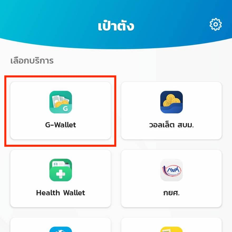 G-Wallet