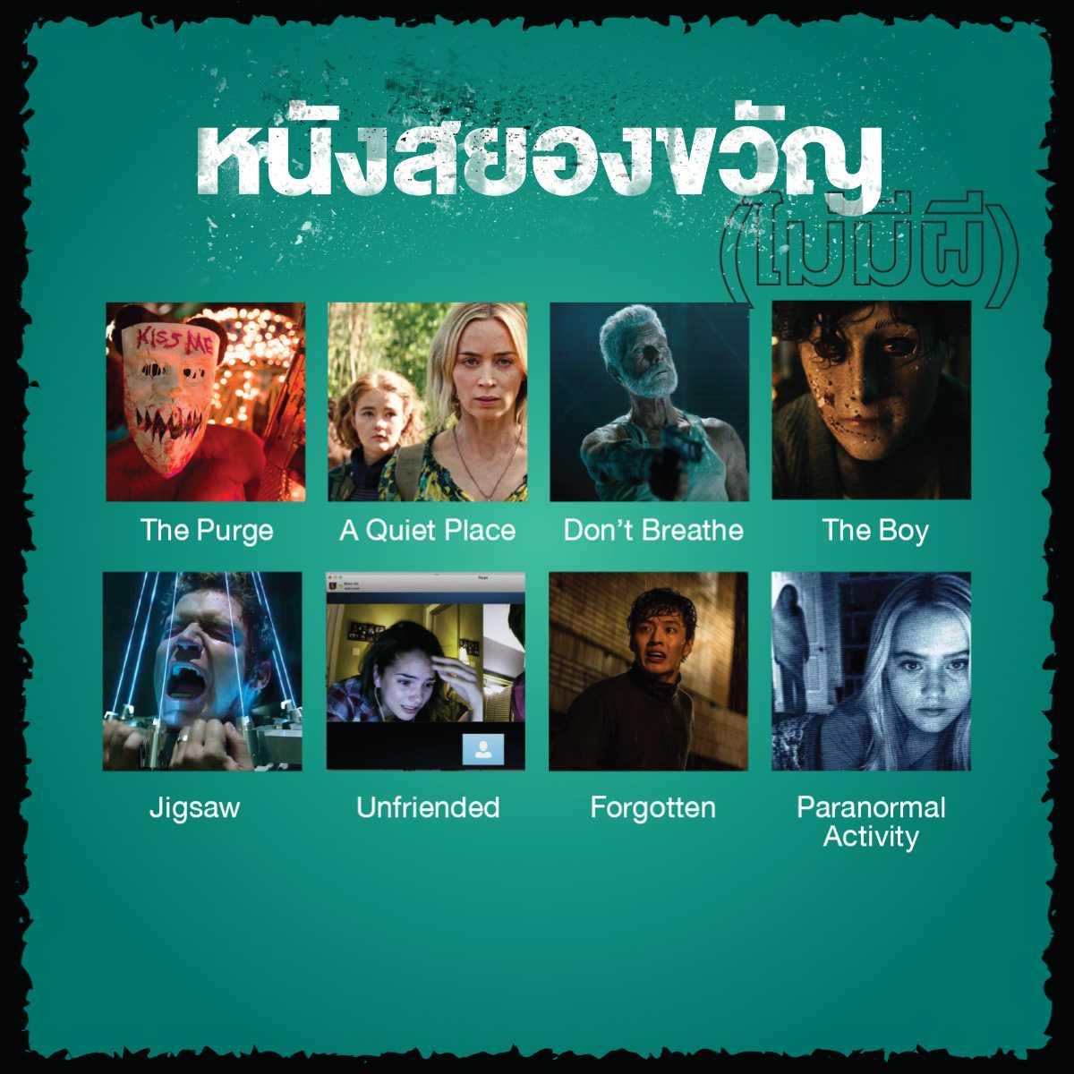 Halloween-movie