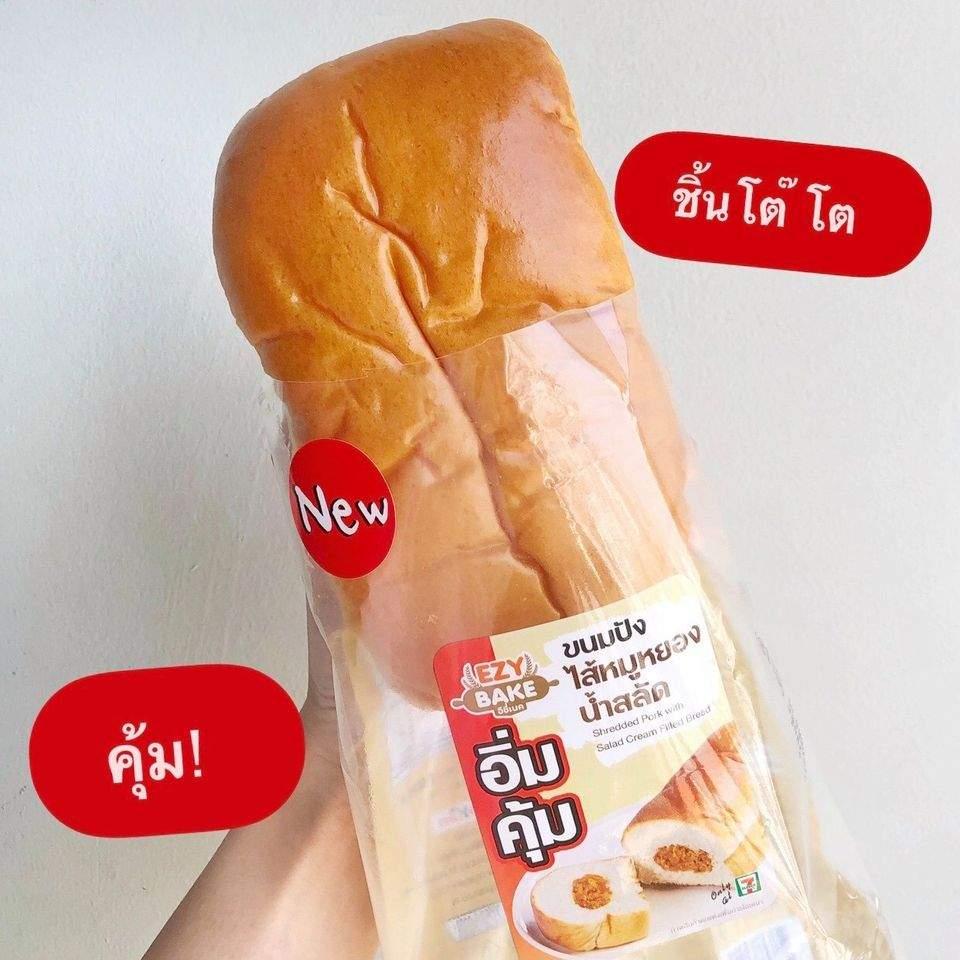 ขนมปังไส้หมูหยองน้ำสลัด ใหญ่ขึ้น