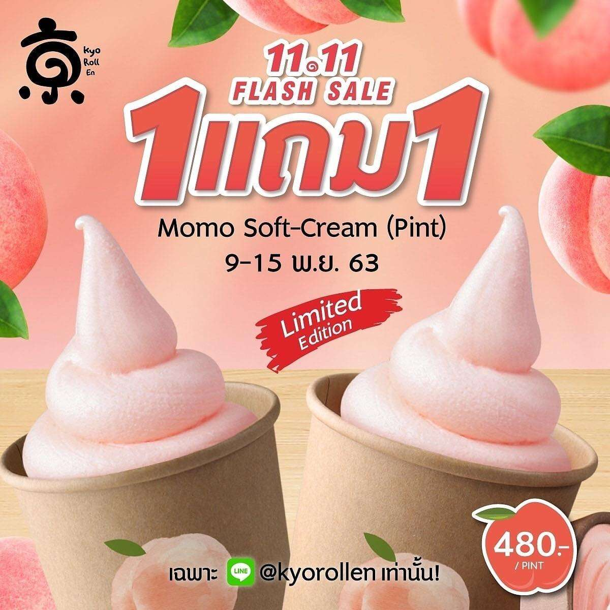 Momo Soft-Cream