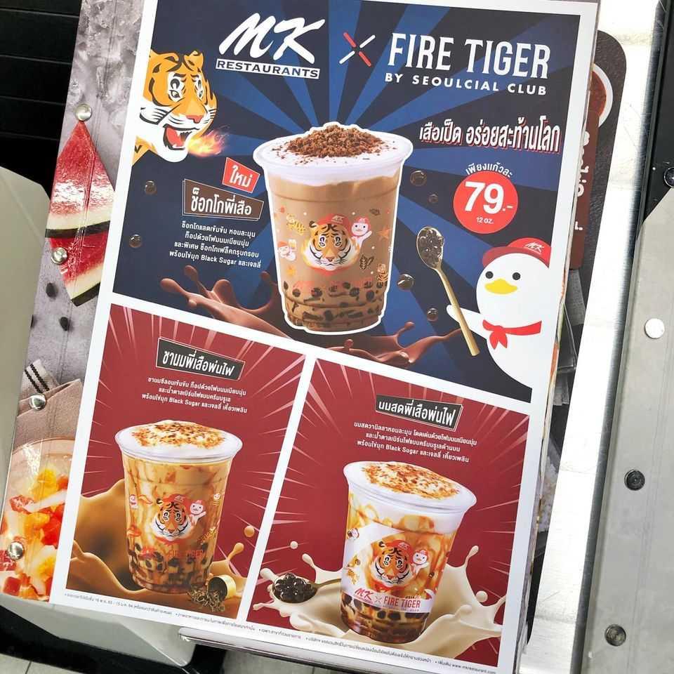 MK x Fire Tiger ไข่มุกช็อกโก้พี่เสือ