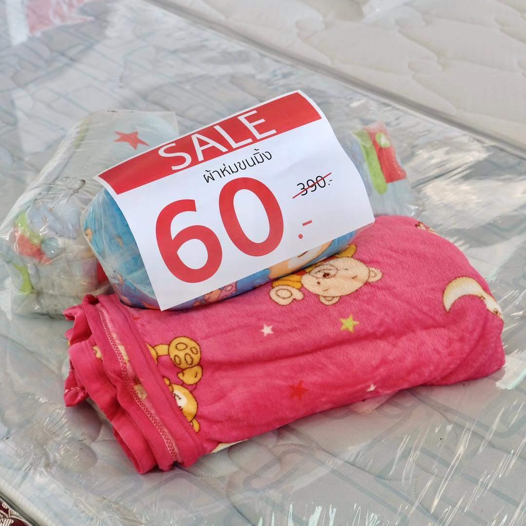 Solomon Mattress ผ้าห่ม