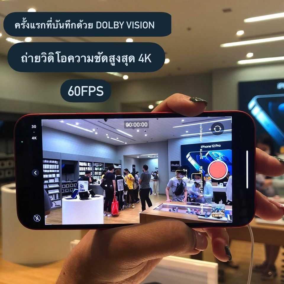 ไอโฟน 12 dolby vision