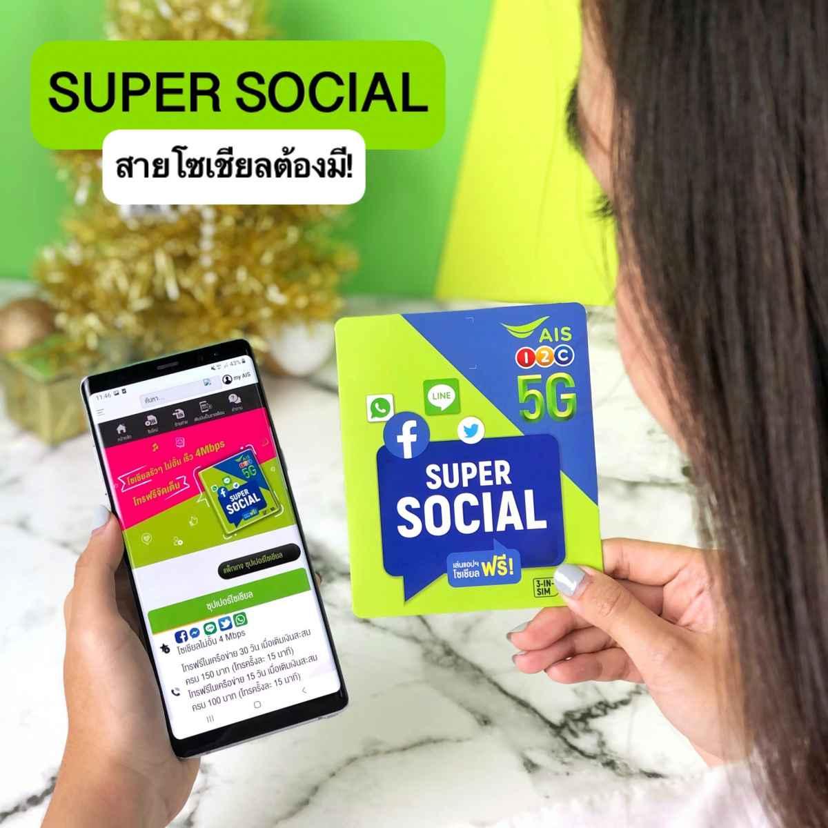 Super Social Sim