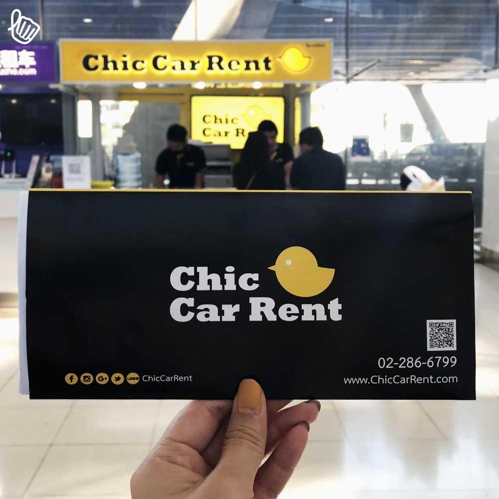 เช่ารถ Chic car rent