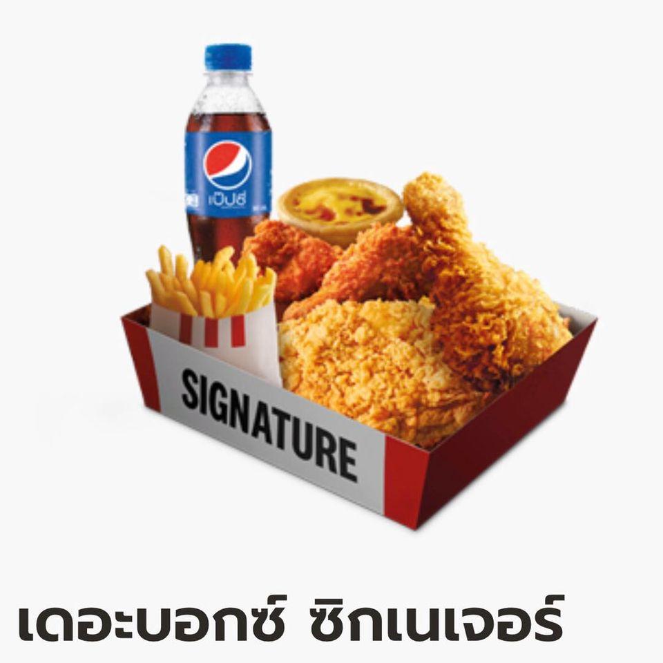 โปร KFC เดือน ม.ค.
