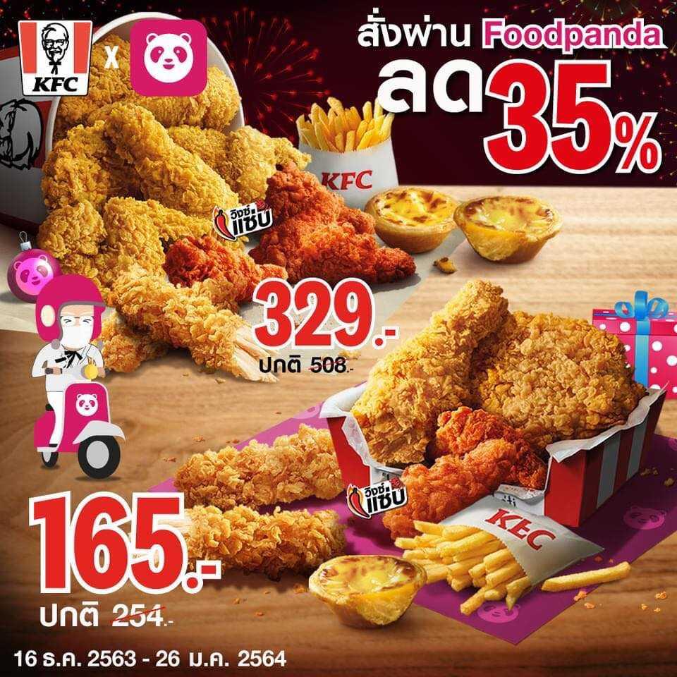 KFC x Foodpanda