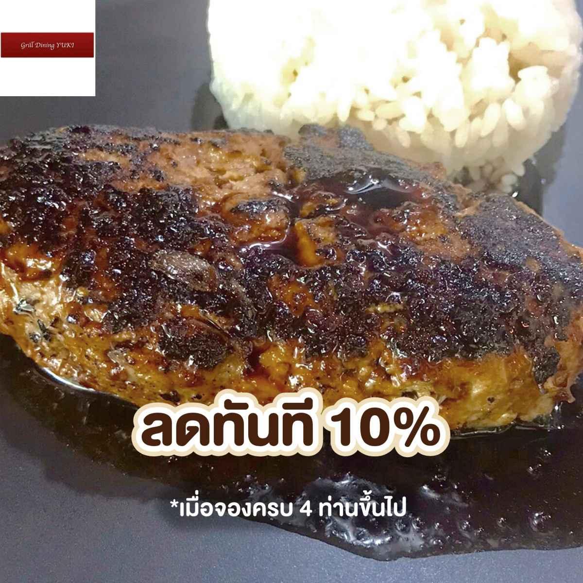 Grill Dining YUKI