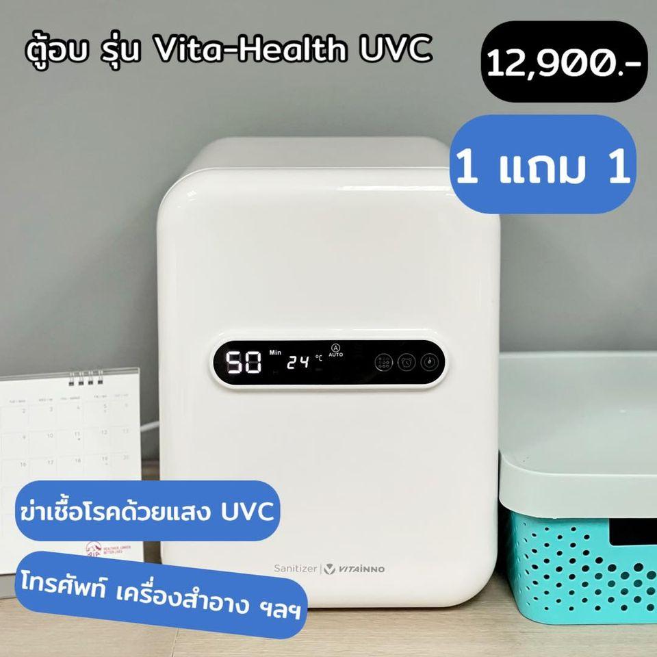 vita health uvc