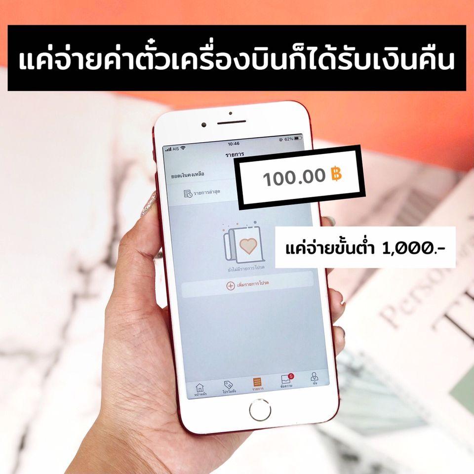 true money wallet app2