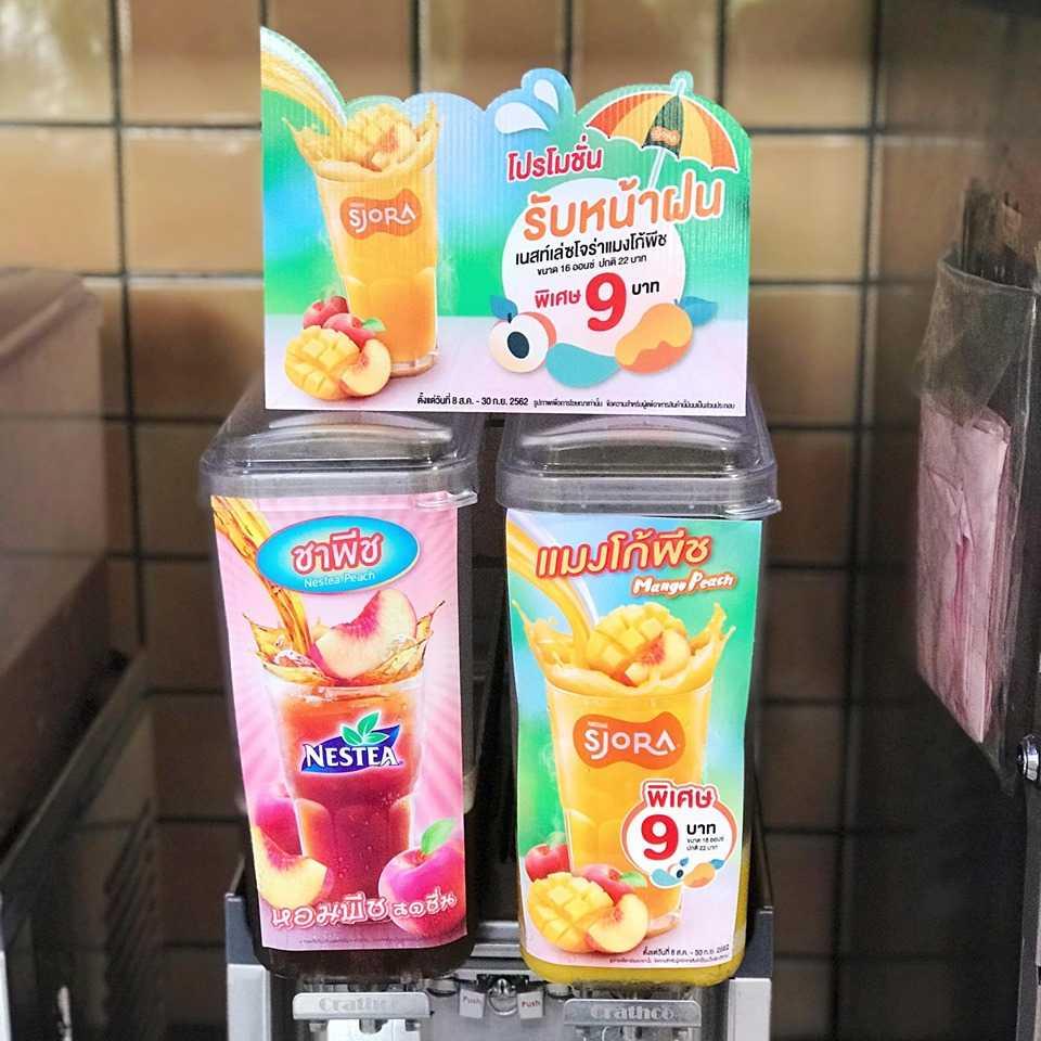 Nestle Sjora4