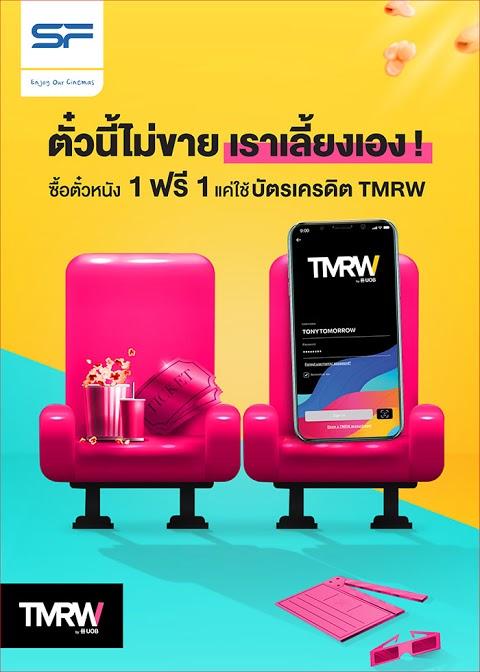 TMRW Credit Card
