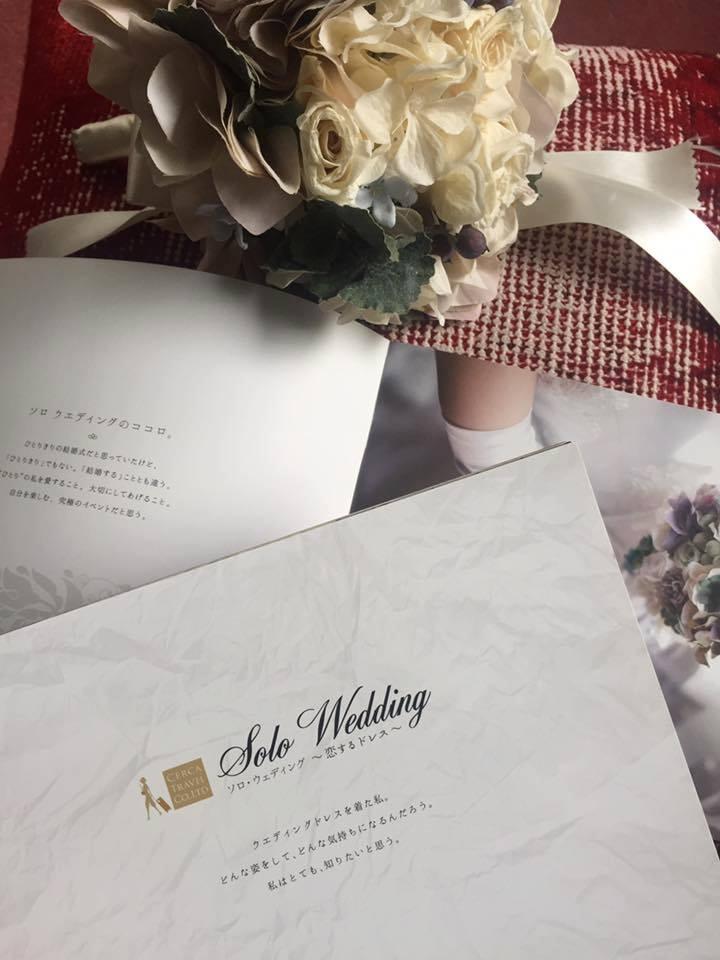 Solo Wedding Card