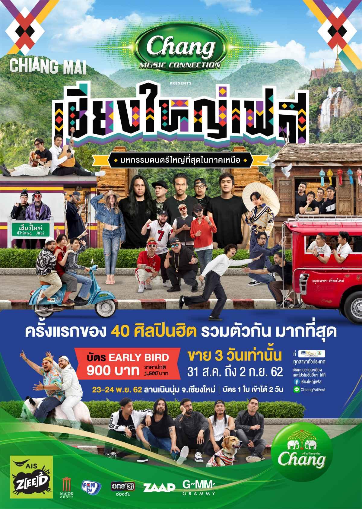 ChiangyaiFest