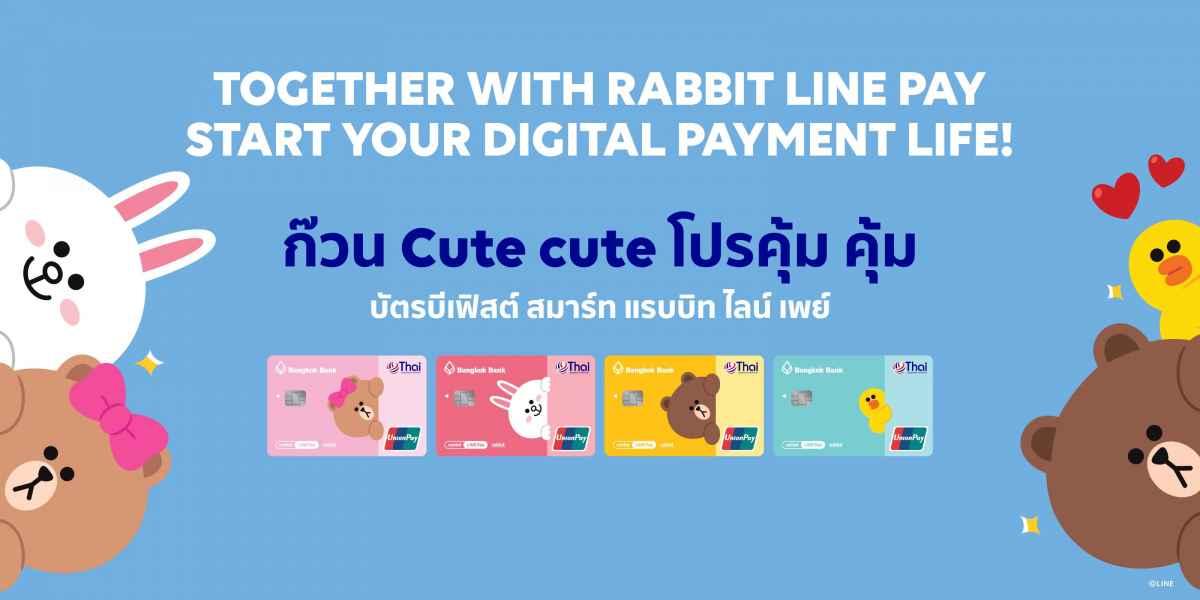 Be1st Smart Rabbit LINE Pay