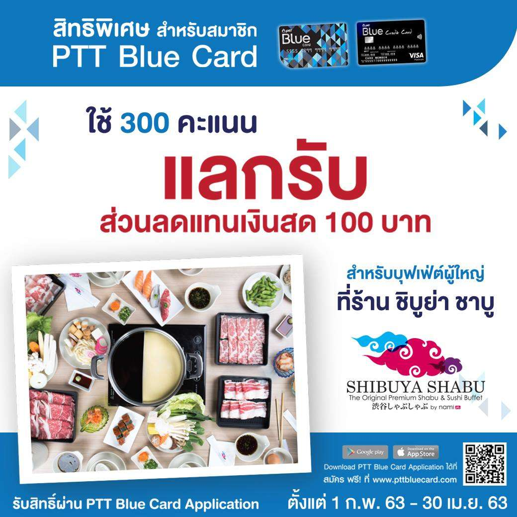 ptt blue card promotion