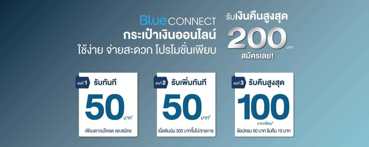 Blue CONNECT 25