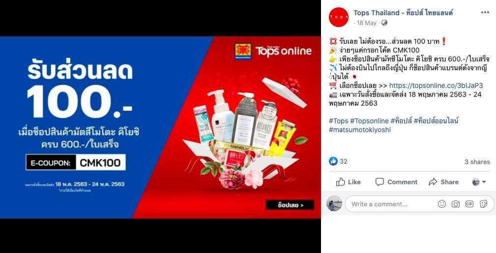 Tops Online