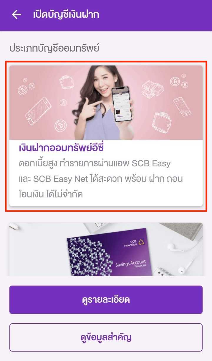 SCB EZ Savings