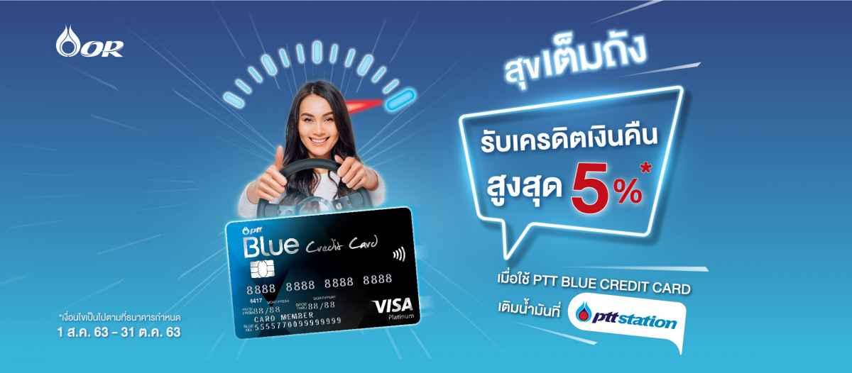 PTT Blue Credit Card