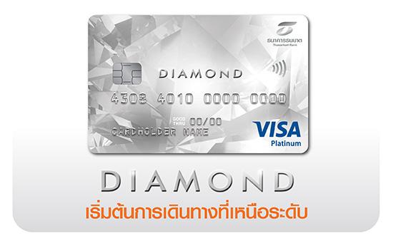 Thanachart Diamond