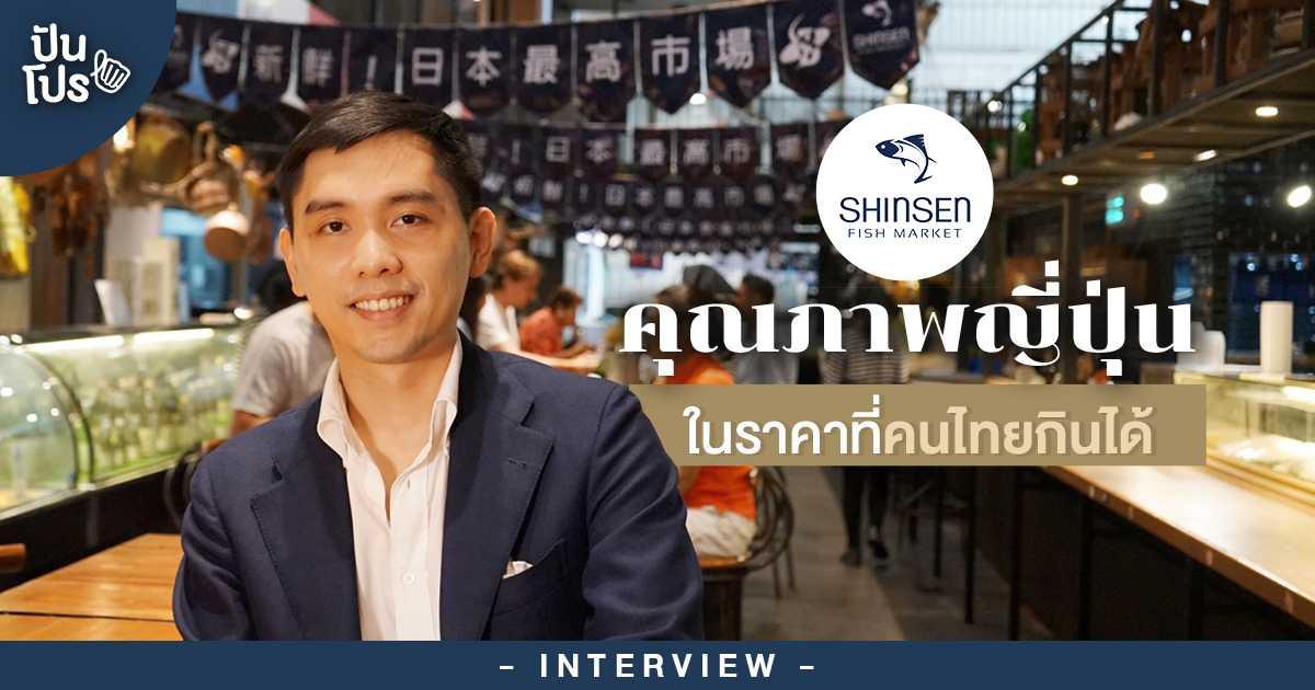 "Shinsen Fish Market ""อยากให้คนไทยรู้จักกับวัตถุดิบที่มีคุณภาพ ในราคาที่เข้าถึงได้"" ปันโปร | Interview"