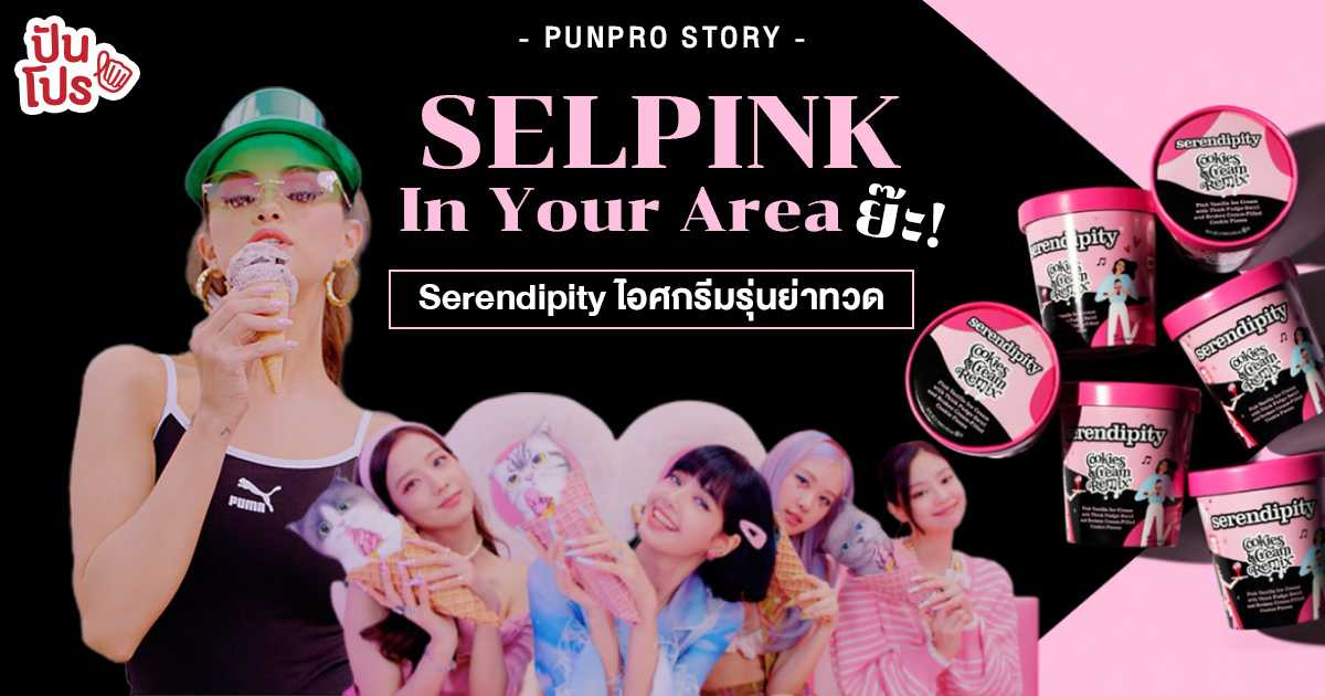 เรียกฉันว่าไอศกรีม! Serendipity รสชาติหวานนัว ฉลองการฟีตของ SELPINK | Story