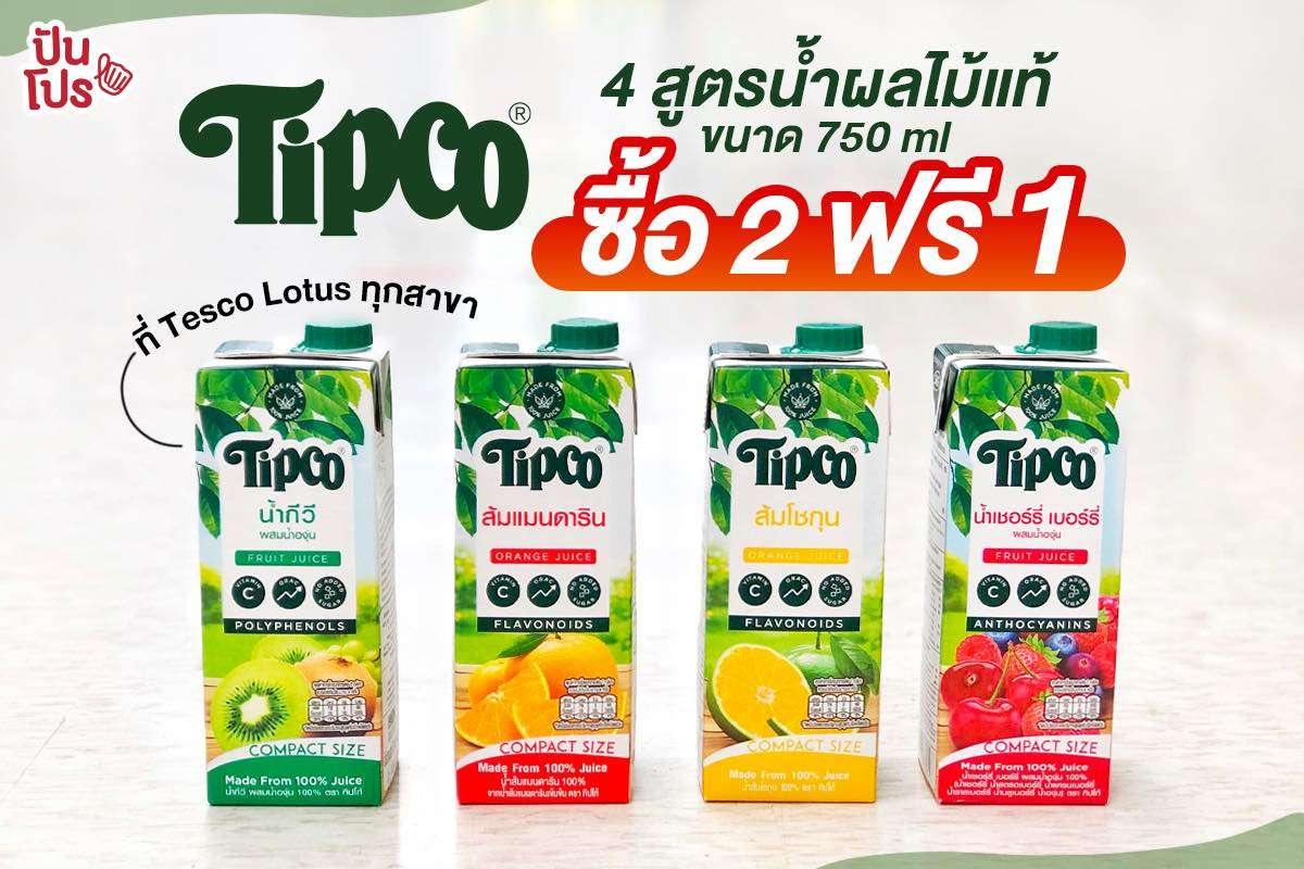 Tipco 4 รสชาติน้ำผลไม้แท้  750 มล. ซื้อ 2 ฟรี 1 ~ ที่ TESCO Lotus ทุกสาขา!