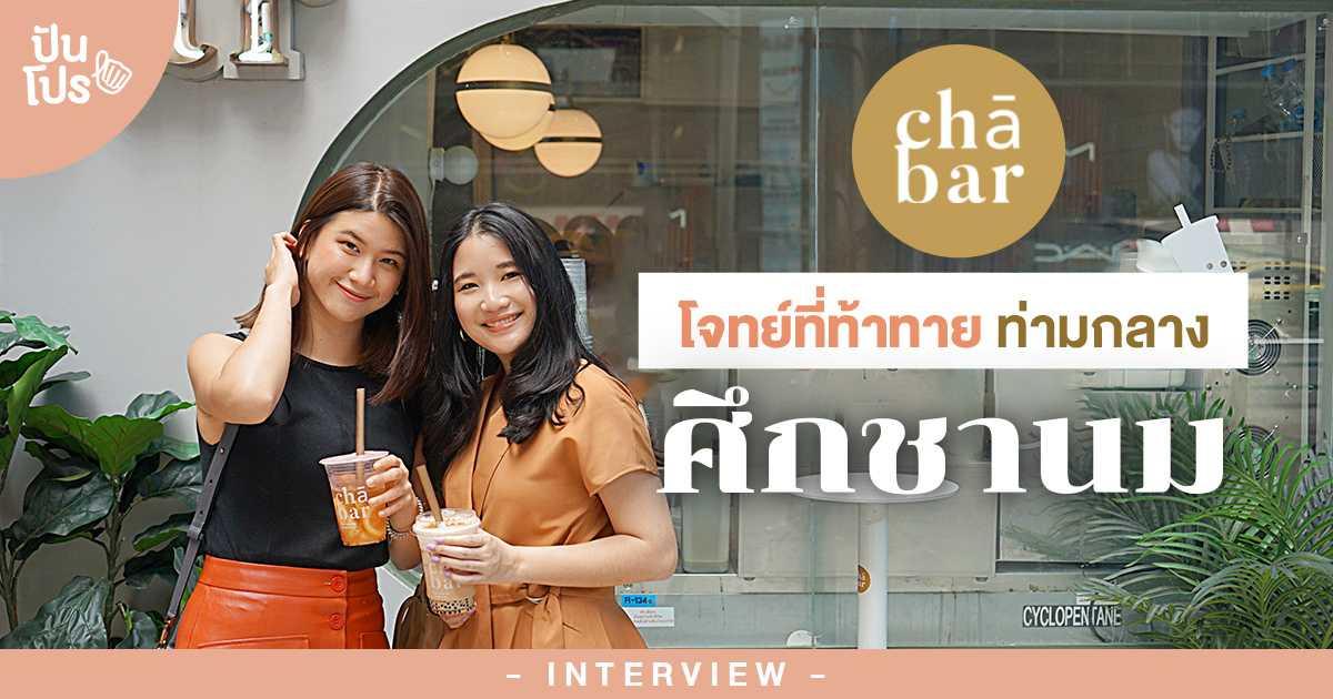 "CHA BAR BKK ""เริ่มต้นจาก Baby Step แต่เต็มไปด้วย Quality"" ปันโปร | Interview"