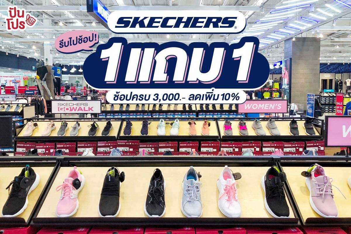 SKECHERS ! รวมสนีกเกอร์สุดชิค 1 แถม 1