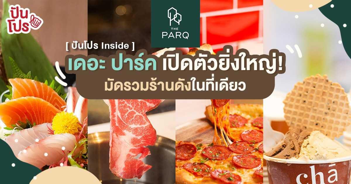 เปิดแล้ว! The PARQ รวมร้านอาหารและคาเฟ่สุดฮิต เติมเต็มชีวิตคนเมือง