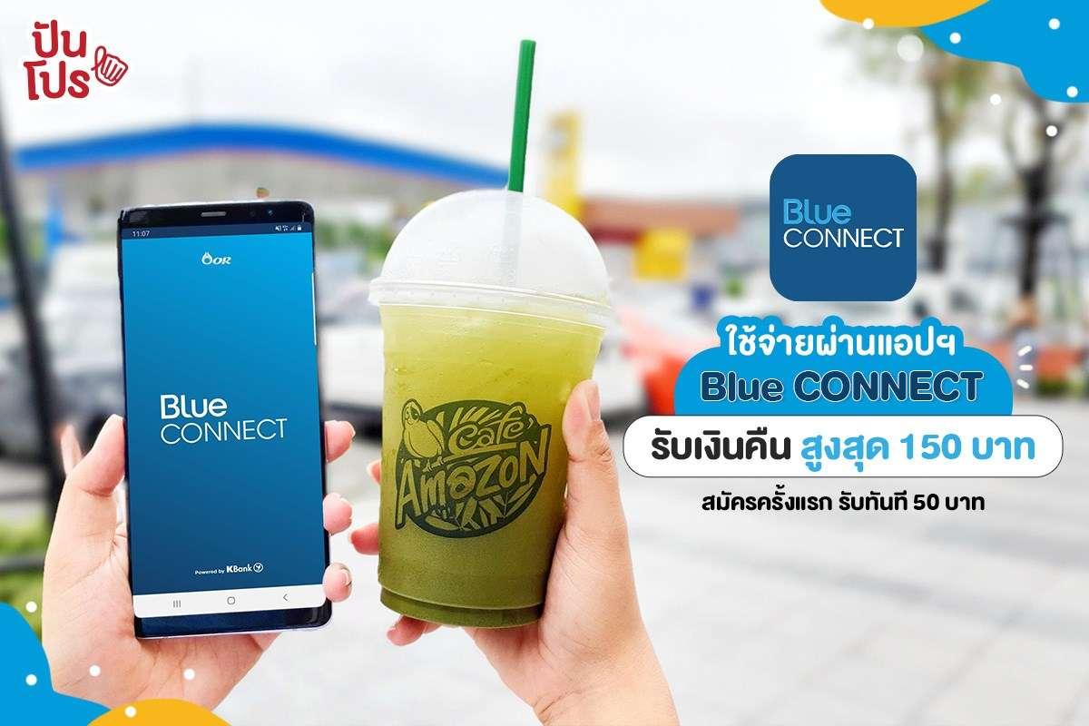 Blue CONNECT ตอบโจทย์ชีวิตในแบบวิถีใหม่ จ่ายสะดวก ปลอดภัย ได้สิทธิพิเศษเพียบ!