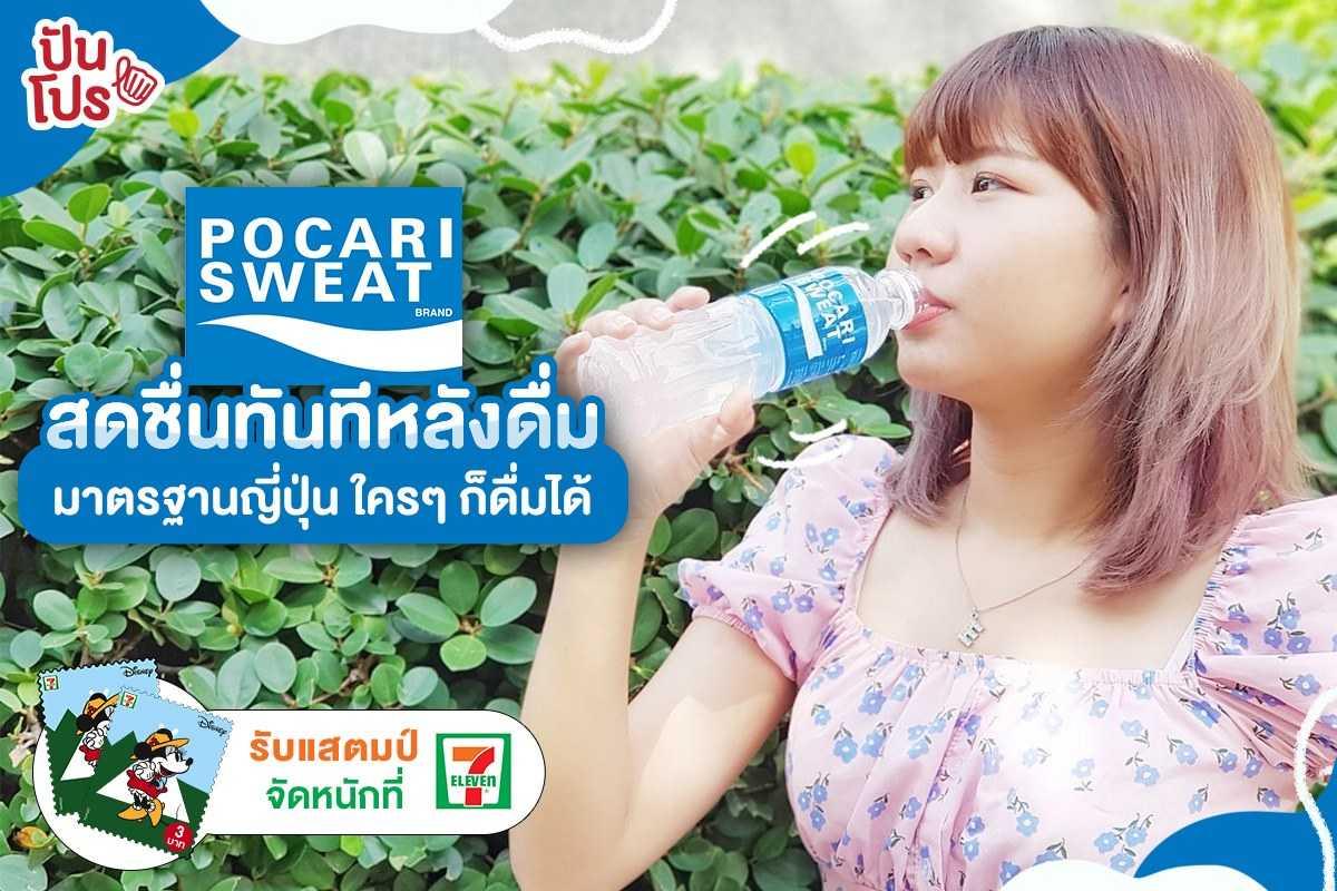 Pocari Sweat เครื่องดื่ม เฮลท์ตี้ ดริ้งค์ คุณภาพมาตรฐานญี่ปุ่น ดื่มปุ๊ป สดชื่นปั๊บ!