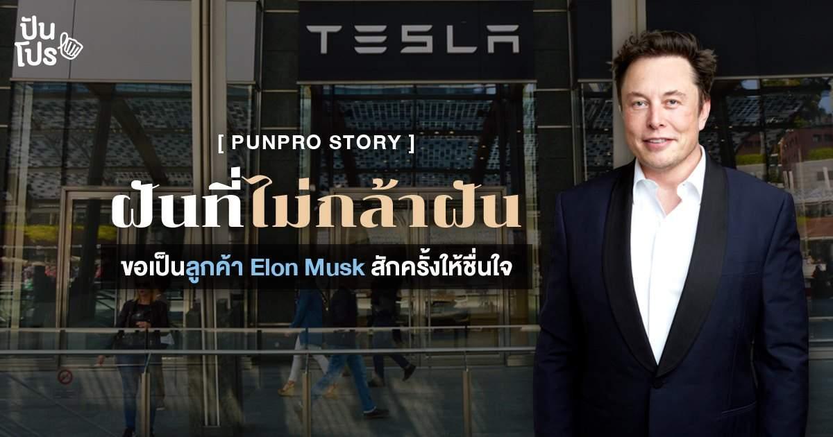 ชื่อนี้ต้องรู้จัก Elon Musk ชายผู้สร้างความเป็นไปได้ สู่สุดยอดโปรดักซ์ที่โลกไม่เคยมี!