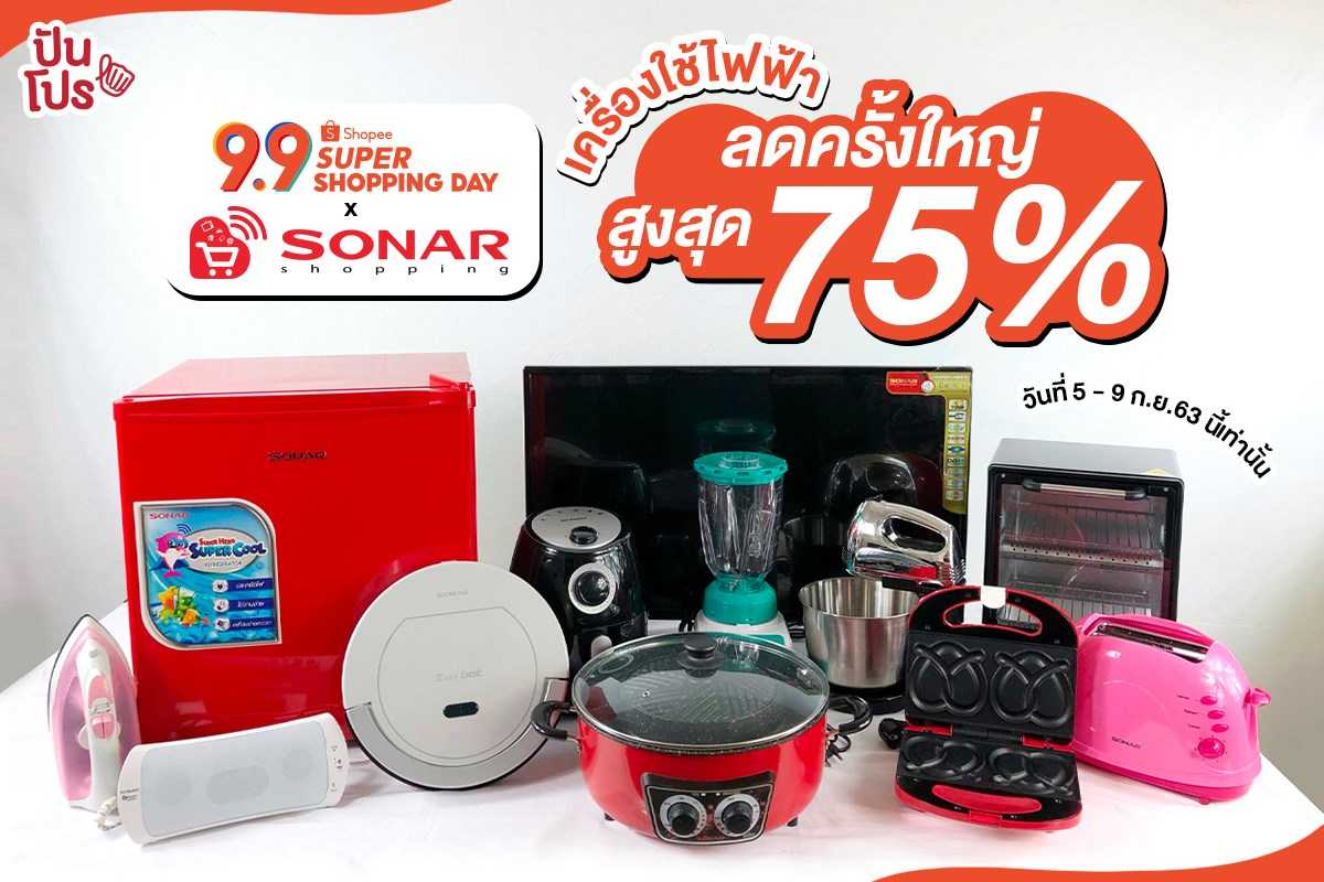 SONAR x Shopee 9.9 เครื่องใช้ไฟฟ้าลดครั้งใหญ่ สูงสุด 75%