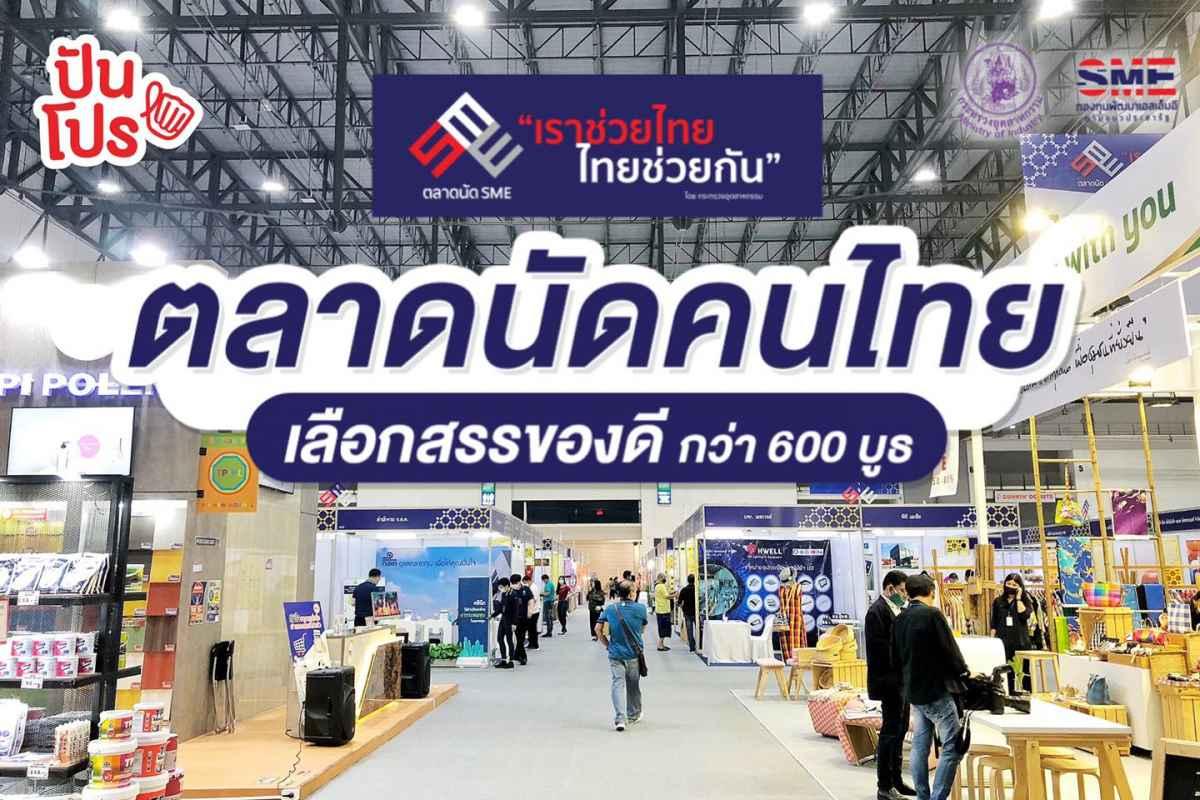 ตลาดนัด SME เราช่วยไทย ไทยช่วยกัน เลือกสรรของดีมาให้กว่า 600 บูธ!
