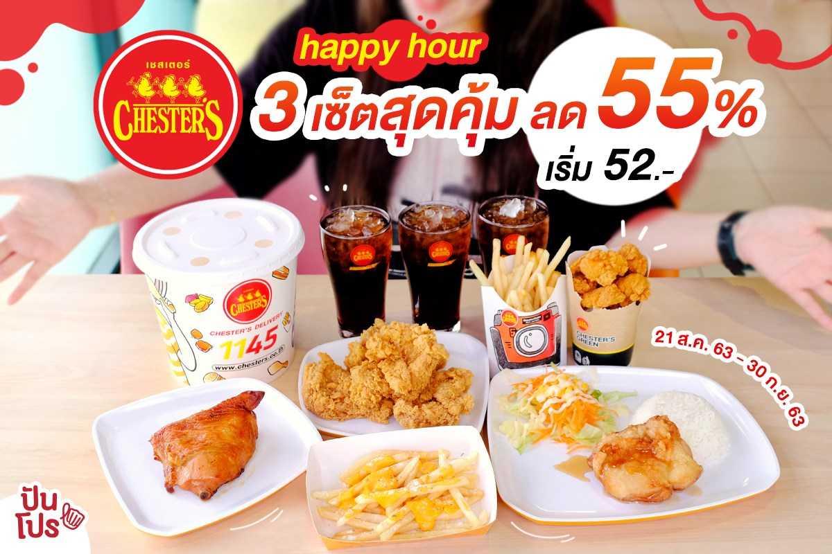 CHESTER'S Happy Hour ต่อเวลาความสุข 3 เซ็ตสุดคุ้ม เริ่ม 52 บาท