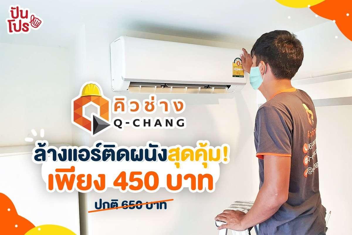 """รีวิวล้างแอร์กับ """"Q-Chang"""" มั่นใจได้ในคุณภาพ ราคาเดียวทุกขนาด!"""