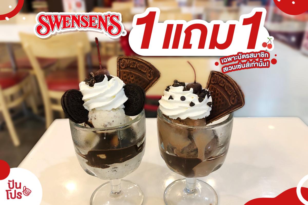 SWENSEN'S พิเศษสุดเฉพาะสมาชิก แถมอีกถ้วยจุกๆ ทุกวันพฤหัสบดี!!