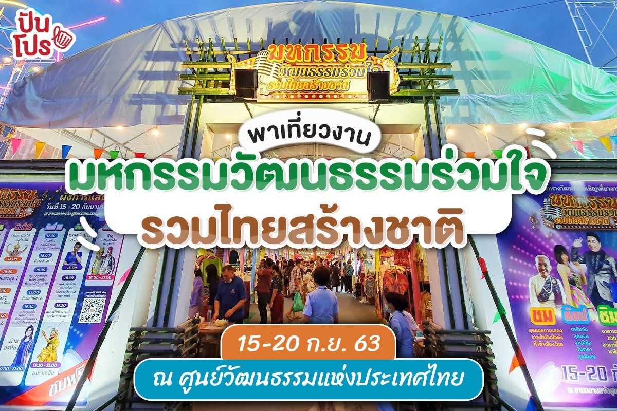 """พาเที่ยว """"มหกรรมวัฒนธรรมร่วมใจ รวมไทยสร้างชาติ"""" ครบจบในงานเดียว!"""
